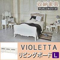 【送料無料】【収納家具】ヴィオレッタシリーズリビングボードL
