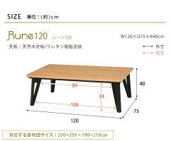 rune120wn【送料無料】リビングコタツルーン150