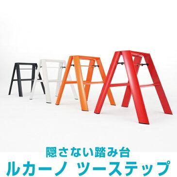 【送料無料】【ステップ】 lucano Step stool 2-step ルカーノ ツーステップ