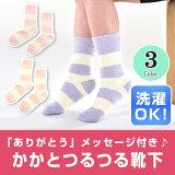 【リラックス】かかとつるつるありがとう靴下ルームソックス