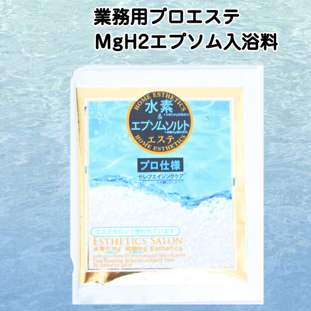 【リラックス】【入浴剤】業務用プロエステ水素&エプソムソルト