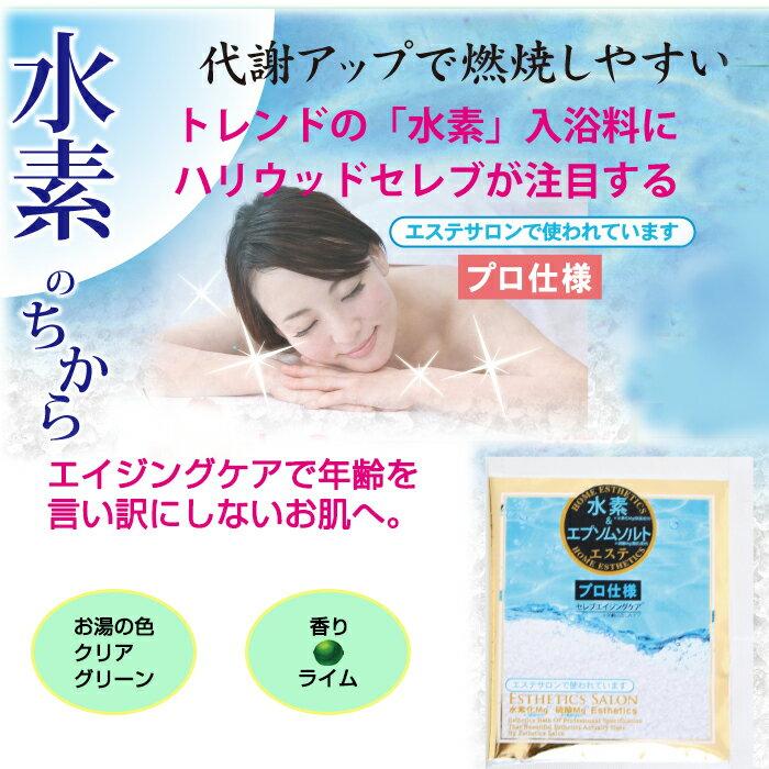 【リラックス】【入浴剤】業務用プロエステ水素