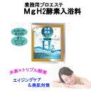 【ネコポス対応】 業務用プロエステ 水素&酵素入浴料