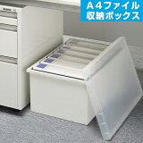 【ステーショナリー】 JEJ A4ファイル収納ボックス