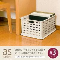 【収納バスケット】asバスケット#3【日本製】