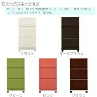 【収納チェスト】デコニーチェスト3段【日本製】