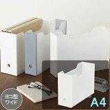 【ファイルボックス】【ステーショナリー】ステイト ファイルボックスワイドボックスファイル/ファイルスタンド/ファイルケース/収納ボックス/書類/収納/整理/シンプル/おしゃれ/オシャレ