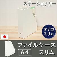 【ステーショナリー】限定カラーファイルケーススリム【日本製】