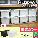 【収納ボックス】衣装ケース 限定カラー ヴィスモ 70深 コロ付