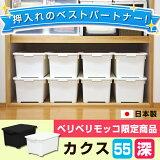 【収納ボックス】限定カラーカクス55深コロ付衣類収納押入れ収納おもちゃ収納コロ付きキャスター付き