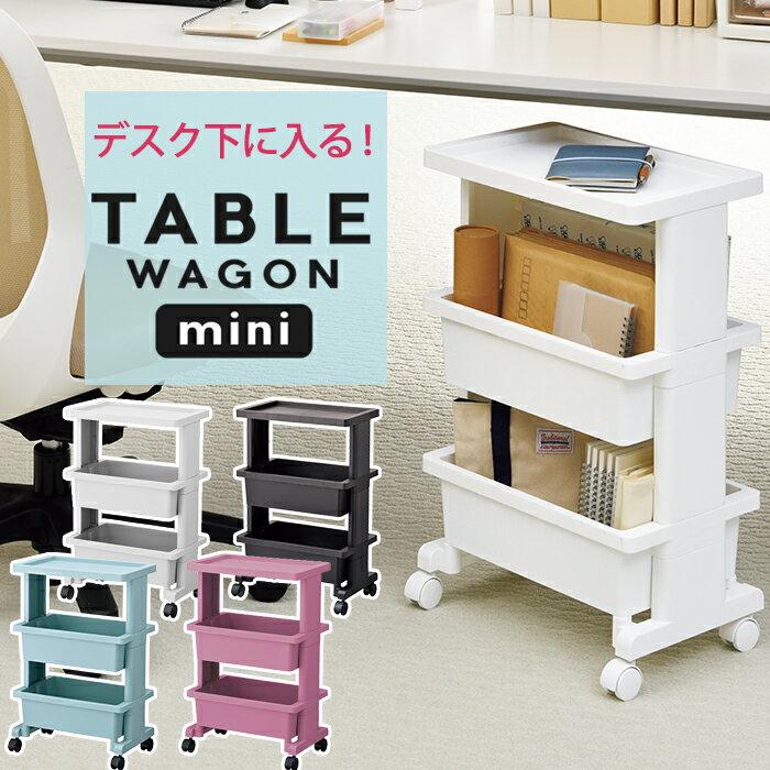JEJアステージ テーブルワゴン ミニ リセスタイル 3段 おしゃれ 日本製 デスク下 デスク収納 オフィスチェスト サイドワゴン 多目的ワゴン 多目的収納【送料無料】