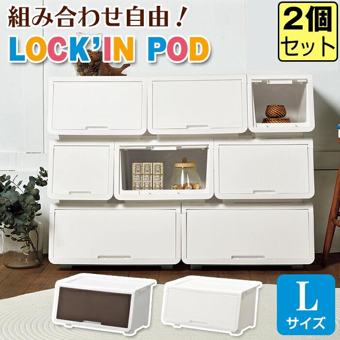 JEJ ロッキンポッド L オープンボックス 【同色2個セット】【送料無料】