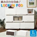 JEJ ロッキンポッド L オープンボックス【送料無料】