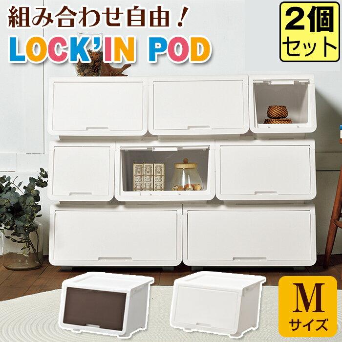 JEJ ロッキンポッド M オープンボックス 【同色2個セット】【送料無料】
