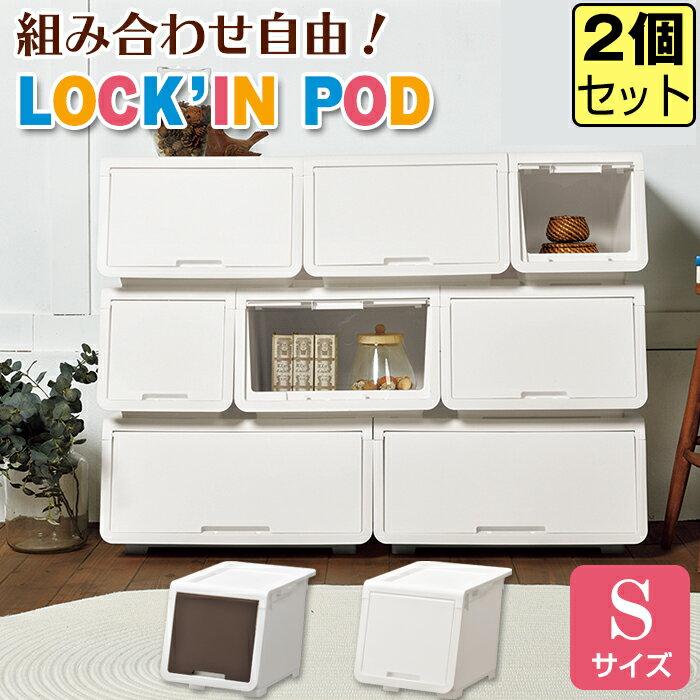 JEJ ロッキンポッド S 【同色2個セット】収納ボックス おしゃれ【送料無料】