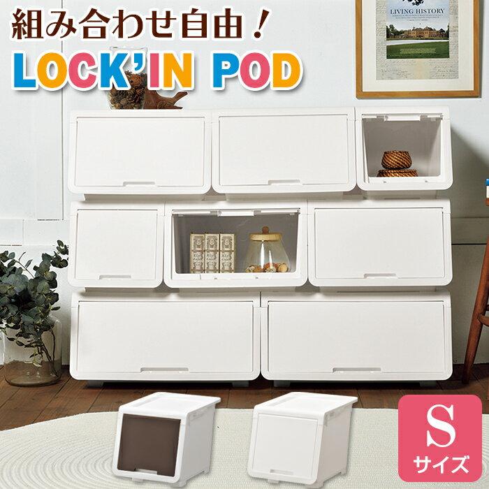 JEJ ロッキンポッド S 収納ボックス おしゃれ【送料無料】