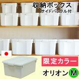 限定カラー オリオン M 日本製 収納ボックス フタ付き シンプル 白 ホワイト おしゃれ オシャレ 小物