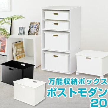 【カラーボックス インナーボックス】JEJ ポストモダン20収納ボックス 日本製 国産 プラスチック 収納 インテリア カラーボックス 引き出し 衣類収納 タオル収納 おもちゃ 収納 押入れ 収納 衣装ケース