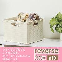 【収納バスケット】リバースボックス#10【日本製】
