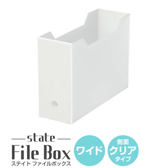 【ファイルボックス】【ステーショナリー】JEJ ステイト ファイルボックスワイドボックスファイル/ファイルスタンド/ファイルケース/収納ボックス/書類/収納/整理/シンプル/おしゃれ/オシャレの写真