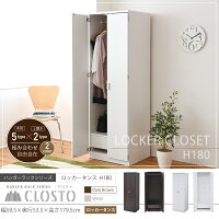 【送料無料】【衣類収納】ClostoハンガーラックシリーズロッカータンスH180