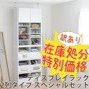 【送料無料】 【収納家具】 ディスプレイラック CDフラップ2列 3個組 上置きセット