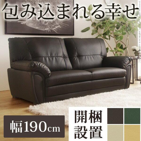 【家具】 ハイバックソファ 〔ルチア〕 幅190cm [■]:ベリベリモッコ