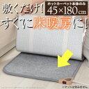 【送料無料】【こたつ】キッチンマット ホットカーペット 日本製 キッチン用ホットカーペット 〔コージー〕 45x180cm 本体のみ