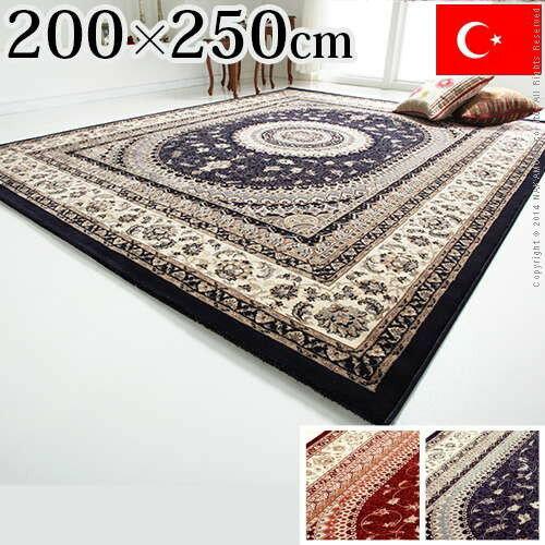 【ラグ】 トルコ製 ウィルトン織りラグ マルディン 200x250cm:ベリベリモッコ
