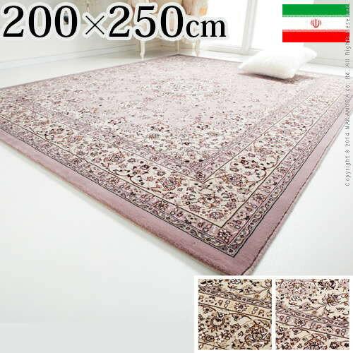 【ラグ】 イラン製 ウィルトン織りラグ アルバーン 200x250cm:ベリベリモッコ