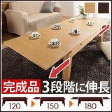 【テーブル】折れ脚伸長式テーブルGrandewing〔グランデウイング〕【送料無料】