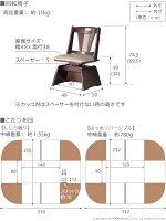 人感センサー・高さ調節機能付き楢ラウンドハイタイプこたつ〔アコード〕150x90cm6点セット(こたつ本体+専用省スペース布団+回転椅子4脚)