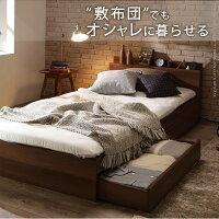 家族揃って布団で寝られる連結収納付きベッド〔ファミーユストレージ〕ベッドフレームのみシングル