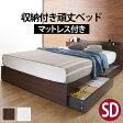 【送料無料】 【ベッド】 収納付き頑丈ベッド カルバン ストレージ セミダブル ポケットコイルスプリングマットレスセット ベッド マットレス付き フレーム 木製 収納 引出し