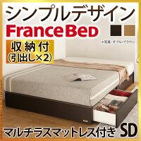 【送料無料】【ベッド】フランスベッドヘッドボードレスベッド〔バート〕引出しタイプセミダブルマルチラススーパースプリングマットレスセット