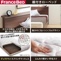 【送料無料】【ベッド】フランスベッド棚付きローベッド〔ブルース〕シングルデュラテクノスプリングマットレスセット