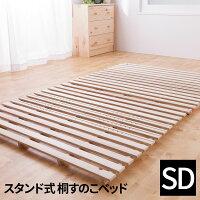 【送料無料】【ベッド】スタンド式で布団が干せる桐すのこベッドセミダブル