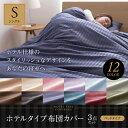 559701【送料無料】 【メーカー直送・代引不可】ホテルタイプ 布団カバー3点セット (ベッド用) シングル