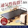 【送料無料】 【ベッド】 通気性抜群!折りたたみ式すのこベッド【-Aile-エール】