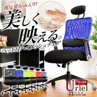 【送料無料】【チェア】ヘッド付きメッシュパソコンチェア【-Uriel-ウリエル天使の座面シリーズ】
