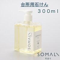 【生活雑貨】SOMALI台所用せっけん300ml