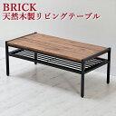 pt-900brn【送料無料】 【メーカー直送・代引不可】天然木製リビングテーブル