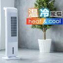 【送料無料】加湿機能つき スリムタワー温冷風扇 ヒート&クール HC-T1804WH スリーアップ