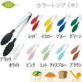 【キッチン】カラートング【日本製】