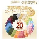 【送料無料】 【リラックス】 〈3年保証〉新20色羽根布団8...