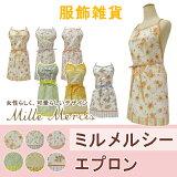 【服飾雑貨】ミルメルシーエプロン