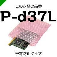 プチプチダイエットプチ静電防止タイプピンク【P-d37L】1200mm×42M5巻川上産業