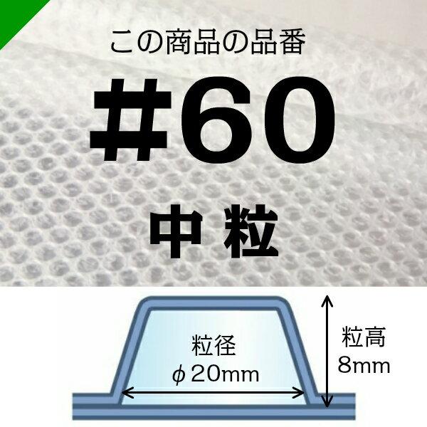 ロール #60 1本 大粒 1200mm×50M ( エアパッキン ・ エアキャップ ・ 緩衝材 ) プチプチ 川上産業