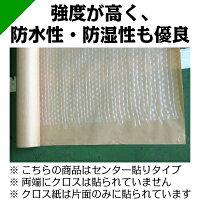 ポリクロスクラフト紙包装紙ロール紙巻紙1200mm×25M