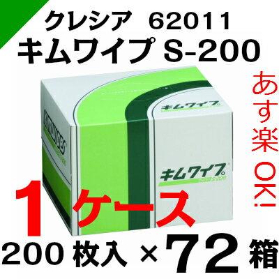 キムワイプ S-200 1ケース(200枚×72ボックス) クレシア(ワイパー/ウエス/拭き取り/...